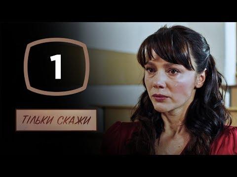 Сериал Только скажи: Серия 1 | МЕЛОДРАМА 2020