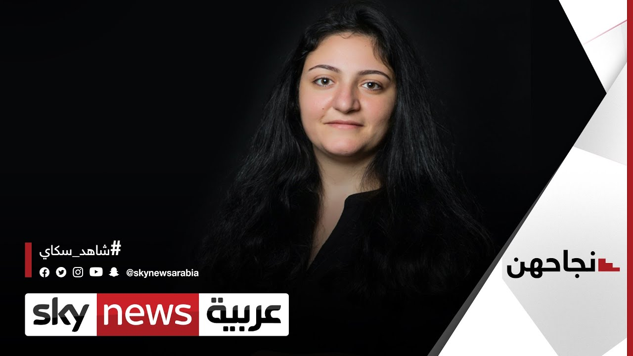 حياة مرشاد.. ناشطة حقوقية تسعى لتغيير حياة اللبنانيات |#نجاحهن  - 18:56-2021 / 6 / 9