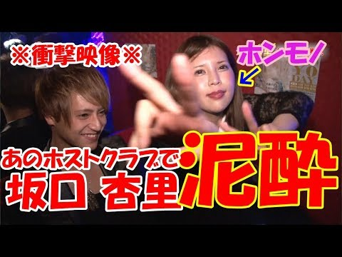 【ANRI】坂口杏里流 ホストクラブの遊び方!TV局から放送禁止動画。スターダム