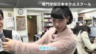 【希望者就職率100%】 ホテル・ブライダルのプロになれる専門学校日本...