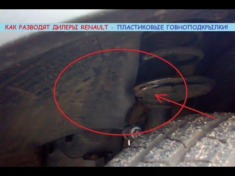 Renault Kaptur/Рено Каптюр - не покупайте подкрылки у дилеров Рено