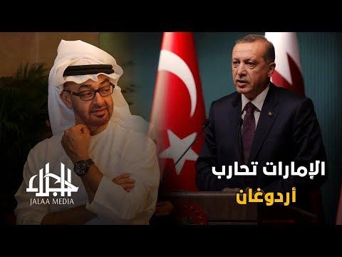الإمارات تحارب أردوغان لإسقاطه قبل الانتخابات