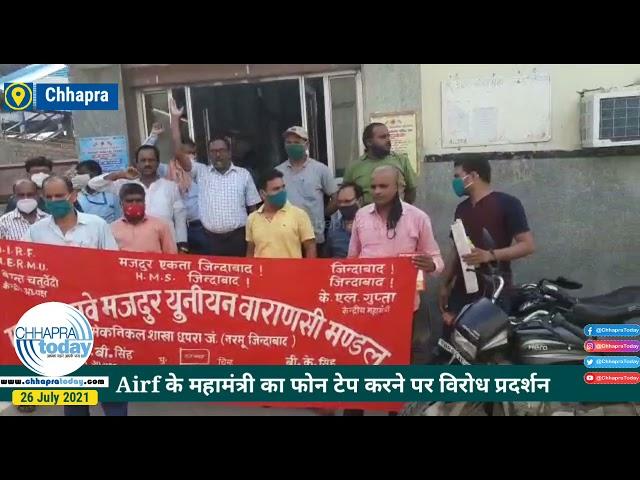 Airf के महामंत्री शिवगोपाल मिश्रा का फोन टेप करने पर विरोध प्रदर्शन