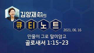 [큐티노트] 2021-06-16(수) / 골로새서 1:…