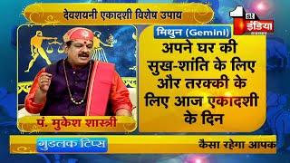 Good Luck Tips: जानिए राशि अनुसार देवशयनी एकदशी पर वो उपाय जिससे लक्ष्मी माता की कृपा बनी रहे