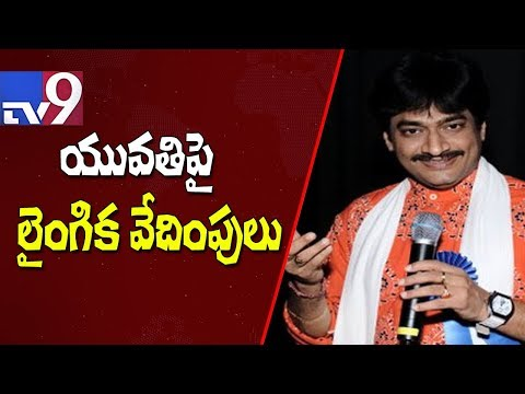 Sexual harassment case against Ghazal Srinivas! - TV9