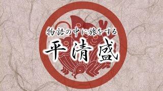 平家栄華の象徴にして、福原京を築くほどの権威を誇った平清盛。貴族社...