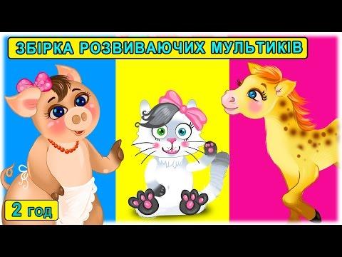 Короткі історії на англійській мові для дітей With English Subtitle