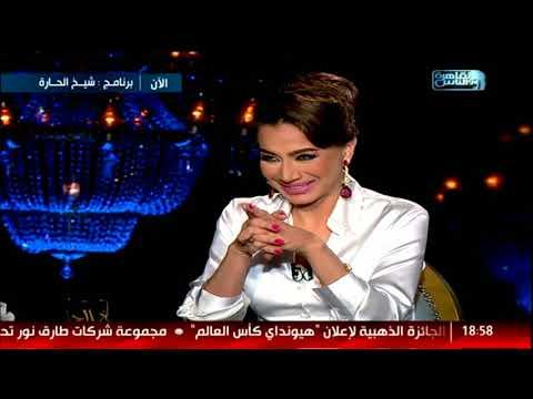 شيخ الحارة| لقاء الإعلامية بسمة وهبه مع النجم الكبير سمير صبري