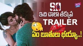 90ML Movie Telugu Trailer | Latest Telugu Trailer 2019 | Tollywood | YOYO Cine Talkies