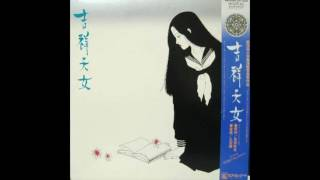 From Joe Hisaishi: 吉祥天女 (Kichijoutennyo) (1984) -- http://www.f...