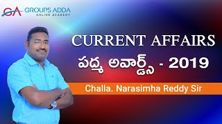 Download Current Affairs ll Padma Awards - 2019 ll Group 1 ll Group 2 ll Group 3 ll S I ll General Studies Mp3 and Videos
