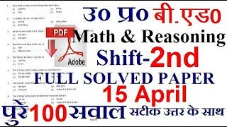 UP B.ED FULL SOLVED PAPER 15 APRIL 2019/UP B. ED RESONING AND MATH, SCIENCE  SOLUTIONS