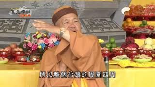 【混元禪師隨緣開示170】| WXTV唯心電視台