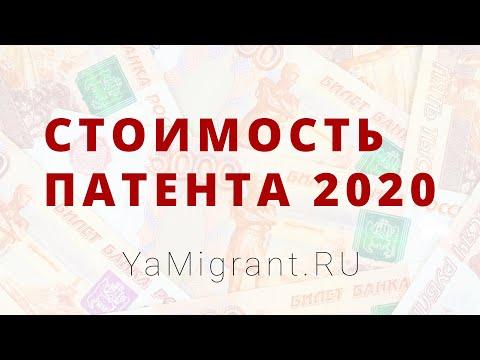Cтоимость патента на 2020 год. Цены на патент в Москве и Московской области.