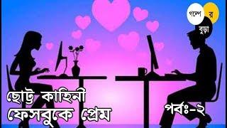 ফেসবুকে প্রেম | পর্বঃ ২ | Valobasar Romantic love Short Story | Premer Golpo heart | Golper Bora | 2