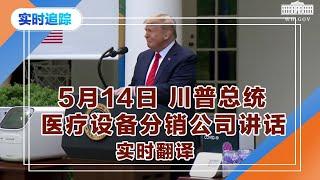 白宫5月14日新闻发布会 May.14 (实时翻译)