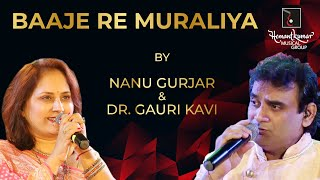 Baaje Re Muraliya Baaje - बाजे रे मुरलिया बाजे   Ram Shyam Gun Gaan   Nanu Gurjar & Dr. Gauri Kavi