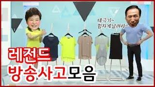 레전드 방송사고 모음 ( 홈쇼핑, 뉴스 ) feat. 안철수, 박원순, 이명박, 박근혜