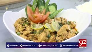 Pakistani Recipe: Smoke Meat- 13 January 2018 - 92NewsHDPlus