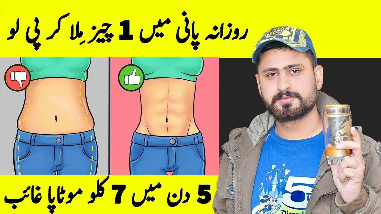 No Diet No Exercise | Just Drink This Everyday For Weight Loss Very Fast | How To Weight Loss Fast