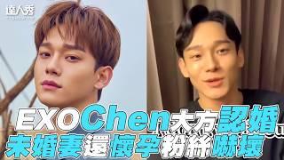 【EXO】Chen大方認婚 未婚妻還懷孕粉絲嚇壞