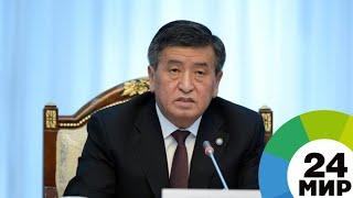 Президент Кыргызстана объявил войну коррупции - МИР 24