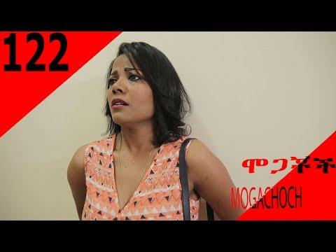 Mogachoch EBS Latest Series Drama - S05E122 - Part 122