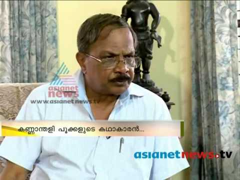 M.T. Vasudevan Nair, Special Interview on his 80th birthday, Part-1