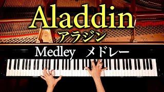 アラジンメドレー/Aladdin Medley/ホールニューワールド/フレンドライクミー/ディズニー/Disney/ピアノカバー/piano cover/CANACANA