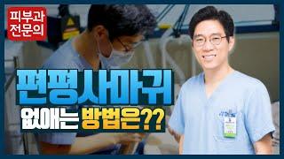 #편평사마귀 증상과 치료방법은? 동대문 우리들의피부과