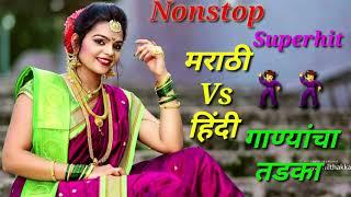 नॉनस्टॉप मराठी डीजे | Nonstop Marathi Vs Hindi Dj Song 2020| Dj Marathi Nonstop Song 2020 |Hindi Dj