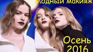 Модный макияж Осень 2016(На прошлой неделе я провела для вас целый мастер-класс по актуальным на эту осень модным тенденциям в макия..., 2016-09-20T15:05:02.000Z)