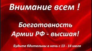 ВНИМАНИЕ ВСЕМ! Боеготовность армии высшая. № 1411