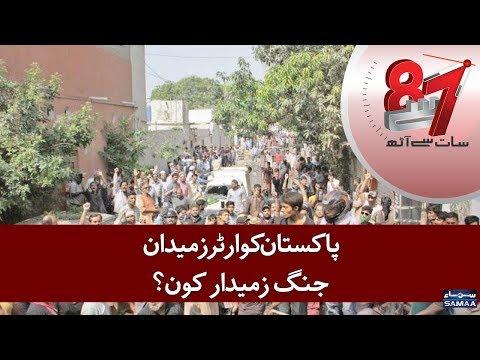 Pakistan Quarter Maidan e Jung Zimedar Kon? | 7 Se 8 - Kiran Naz - SAMAA TV