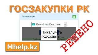 Госзакупки РК: Правильный вход на портал(, 2017-01-23T03:00:00.000Z)