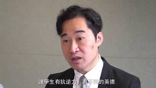 Publication Date: 2017-11-09 | Video Title: [獨家專訪] 保良局馬錦明中學 (Part 3)