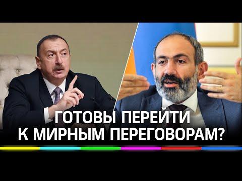 ⚡️ Президент Азербайджана и премьер-министр Армении согласились на прямые переговоры в Москве