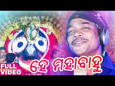 He Mahabahu - Odia New Bhajan Song - Studio version - Ratha Yatra Special - HD