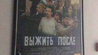 """""""Выжить После"""" 4 сезон БУДЕТ!"""