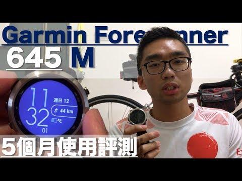 Forerunner 645 Music|5個月使用心得不專業評測|業餘智慧運動錶首選|行動支付超便利|音樂隨行極動感|Garmin|CCK的學習與生活