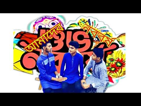 আমাদের নববর্ষ ।New Video. ...Non Star Boys .With Shimul And Rk