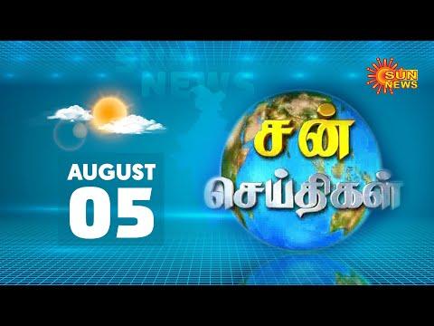 Sun Seithigal | சன் காலை செய்திகள் | 05.08.2020 | Morning News | Sun News