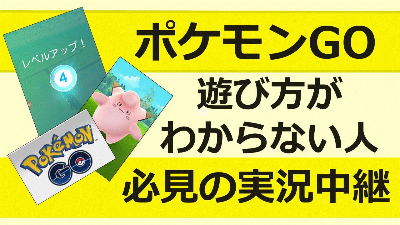 ポケモンgo - 遊び方「実況中継」 - youtube