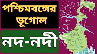 West Bengal River System | West Bengal Geography for WBCS | Rivers of West Bengal |