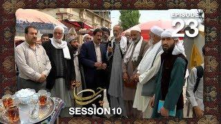 چای خانه - فصل دهم - قسمت بیست وسوم / Chai Khana - Season 10 - Ep 23