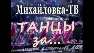 Архив М-ТВ новости. ТАНЦЫ ЗА... Субботний вечер. Михайловка-ТВ