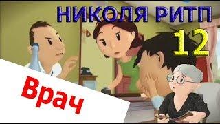 Николя РИТП 12 - Врач