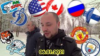 Финляндия Россия США Канада Манчестер Юнайтед Манчестер Сити Ак Барс Динамо Амур Барыс
