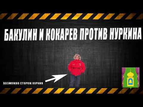 04.Бакулин и Кокарев против Нуркина